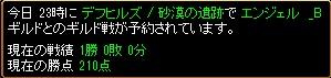 14.6.12エンジェル様