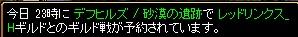 14.6.15レッドリンクス様
