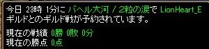 14.6.18LionHeart様