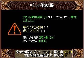 14.6.19†北斗練気闘座†様 結果