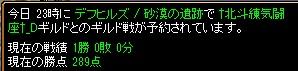 14.6.19†北斗練気闘座†様