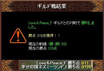 14.6.26Love&peace様 結果