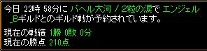 14.6.29エンジェル様