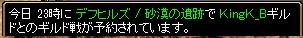 14.7.2KingK様