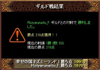 14.7.9GV Roiyarunaitu様 結果