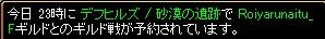 14.7.9GV Roiyarunaitu様