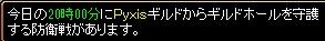 14.7.12攻城 侍防衛 Pyxis様