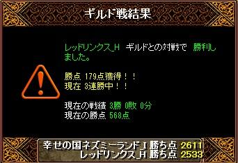 14.7.13レッドリンクス様 結果