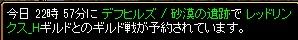 14.7.13レッドリンクス様