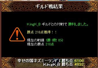 14.7.16KingK様 結果
