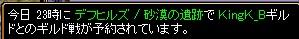 14.7.16KingK様