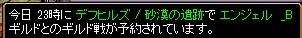 14.7.17エンジェル様