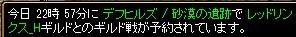 14.7.27レッドリンクス様