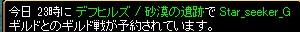 14.8.7Star_seeker様