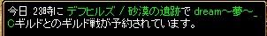14.8.6dream~夢~様
