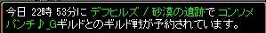14.8.17コンソメパンチ♪様
