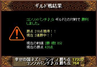 14.8.17コンソメパンチ♪様 結果