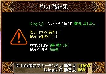 14.8.20KingK様 結果
