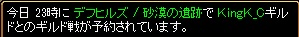 14.8.20KingK様