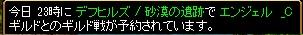 14.8.21エンジェル様