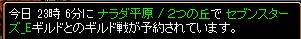14.8.24セブンスターズ様