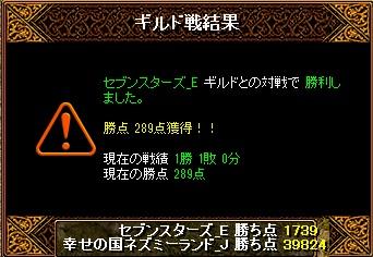 14.8.24セブンスターズ様 結果