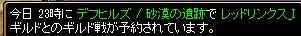 14.8.28レッドリンクス様