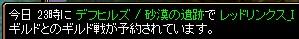 14.8.31レッドリンクス様