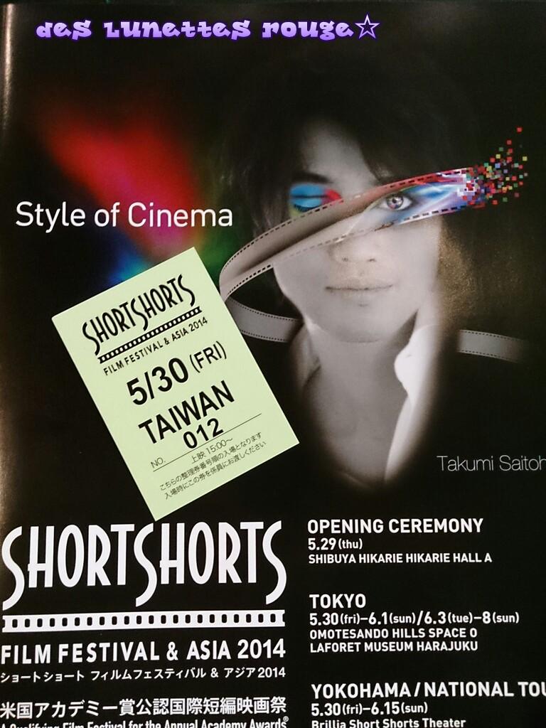 ショートショートフィルムフェスティバル2014