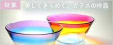 2014_glasssmall.jpg