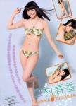 SKE48 二村春香 セクシー ビキニ水着 脇 太もも 全身 ヤンマガ2014 高画質エロかわいい画像3