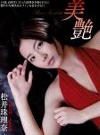 SKE48 松井珠理奈 セクシー カメラ目線 女子高生アイドル 15歳 誘惑 赤ドレス 高画質エロかわいい画像116