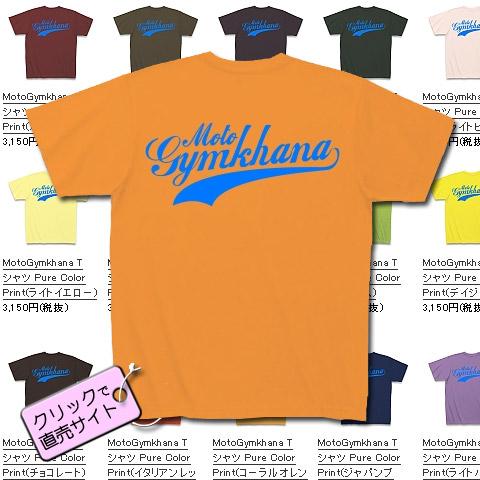 MotoGymkhana Tシャツ完成版.jpg