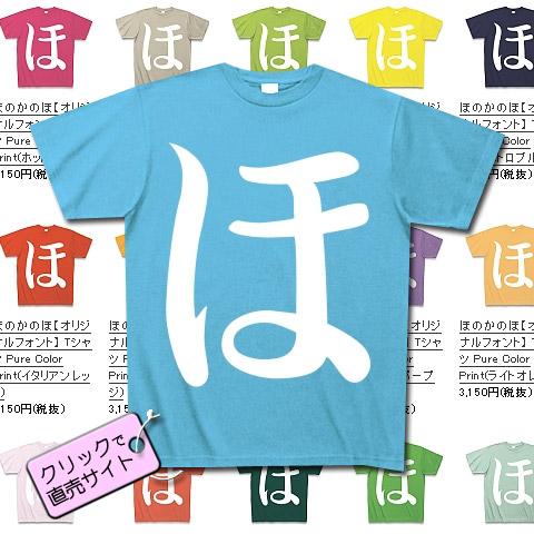 ラブライブ ほのかの「ほ」Tシャツ