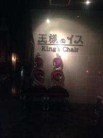王様のイス