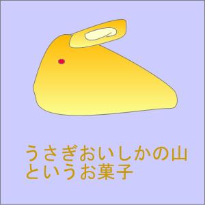 うさぎおいしかの山