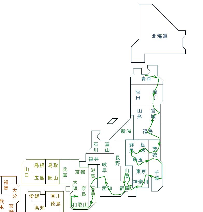 日本一周~東日本編③~