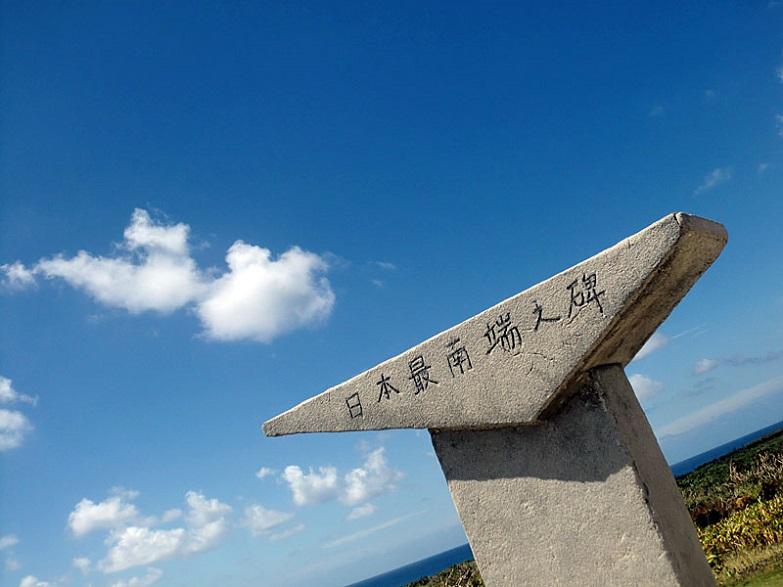 日本最南端之碑_R
