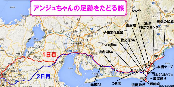 アンジュちゃん行程地図_convert_20140427140000