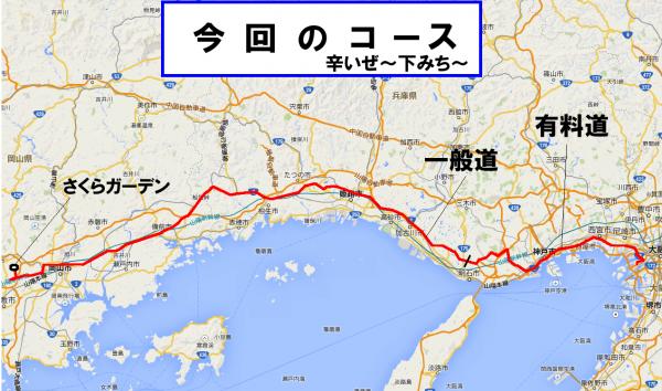 岡山下道_convert_20140512224057