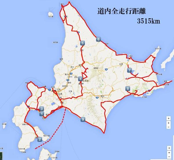 北海道1-1_convert_20140915111005