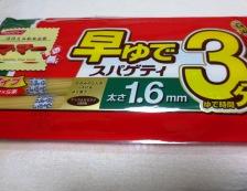 ツナのカレースープパスタ 材料②