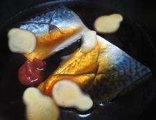 さばの梅生姜煮 調理①