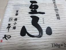 京都錦 そや 豆腐