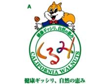 くるみ協会ロゴ