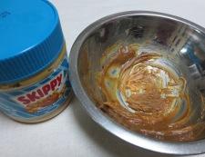 いんげんのピーナッツバター和え 調理