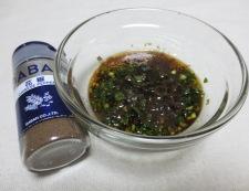 ねぎ山椒ソース 豚しゃぶ 【下準備】②
