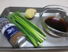 ねぎ山椒ソース 豚しゃぶ 材料①