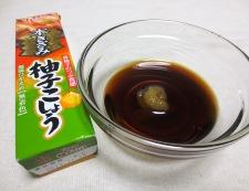 ホタテの柚子胡椒照り焼き 調味料