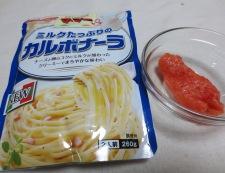明太カルボナーラハンバーグ ソース